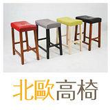 【優力格家具】亞麻實木吧檯椅/吧台椅/高腳椅/餐椅/皮革實木