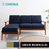 【OHKINA】日系北歐款木製扶手L型沙發 貴妃長椅型(3色)