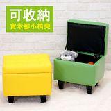 【優力格家具】實木腳小椅凳/收納凳/收納椅/坐鞋椅