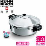 《瑞士Kuhn Rikon》HOTEL系列快鍋(5公升)+超萌粉彩豬計時器