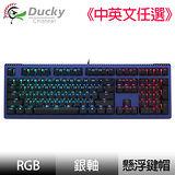 Ducky 創傑 Shine 6 銀軸 RGB ABS二色懸浮鍵帽機械式鍵盤《中英文任選》