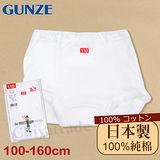 (購物車)【Gunze郡是】原裝進口-日本製-兒童100%純棉女童內褲-衛生褲(100cm~160cm)