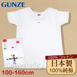 (購物車)【Gunze郡是】原裝進口-日本製-兒童100%純棉短袖上衣女童內衣-衛生衣(100cm~160cm)