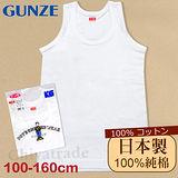 (購物車)【Gunze郡是】原裝進口-日本製-兒童100%純棉背心上衣男童-衛生衣(100cm~160cm)