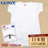 (購物車)【Gunze郡是】原裝進口-日本製-兒童100%純棉短袖上衣男童內衣-衛生衣(100cm~160cm)