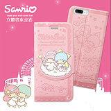 三麗鷗授權正版 KIKI&LALA 雙子星 iPhone 7 Plus 5.5吋 立體造型磁扣皮套(天空)