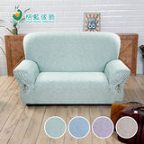 【格藍傢飾】享樂時光涼感彈性沙發套-1+2人座(四色可選)