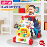 [WinFun] 多功能音樂學步車