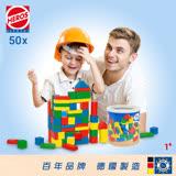 [HEROS]德國積木 彩色益智積木桶 50顆