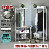 《Peachy life》第二代鐵力士烤漆附輪款系列-四層衣櫥+雙層衣櫥 二件組 60X35X150 (兩色可選)