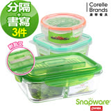 【Snapware康寧密扣】分隔保鮮盒藏鮮達人3件組(C03)