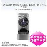 LG樂金 TWINWash 雙能洗(蒸洗脫烘) 17公斤+3.5公斤洗衣容量 (WD-S17DVD+WT-D350V) 含基本安裝