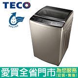 東元15kgDD變頻洗衣機W1588XS含配送到府+標準安裝