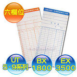 AMANO 7號卡 打卡鐘 考勤卡 六欄位 大卡 500張/5入 /BX-1900/2000 EX-3500N