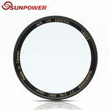 SUNPOWER TOP1 AIR Filters 58mm 超薄銅框 鈦元素 鏡片 濾鏡 保護鏡(58,湧蓮公司貨)