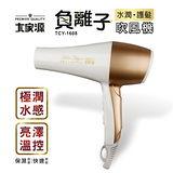 【大家源】負離子水潤護髮吹風機 TCY-1608