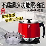 【超值贈】晶工牌 不鏽鋼多功能美食鍋 (富貴紅)送不鏽鋼蒸籠 JK-201R