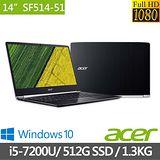 Acer宏碁SF514 14吋i5-7200U/8G/512G SSD/Win10超輕薄 窄邊擴視界 筆電 暗夜黑 (SF514-51-50YK)贈保護膜、滑鼠墊、清潔組、16G USB、創見光碟機
