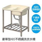 【雙手萬能】 豪華型ABS不鏽鋼洗衣水槽