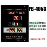 Flash Bow 鋒寶 黑色 FB-4053 LED電腦萬年曆 電子鐘