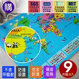 【Abuns】台灣製環保世界地圖巧拼地墊(贈拉鍊袋)/遊戲地墊/安全墊/爬行墊/拼圖地墊-6入