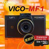 視連科 Vico MF1 A12晶片F1.8大光圈160度超廣角3吋大螢幕 1080p GPS行車記錄器