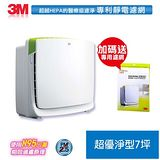 3M 淨呼吸空氣清淨機(超優淨型)(MFAC-01)+濾網 3M-7000011327+7000011368