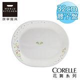 (任選)【美國康寧 CORELLE】花舞32cm腰子盤(魚盤)