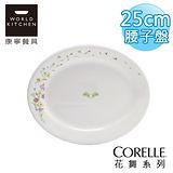 (任選)【美國康寧 CORELLE】花舞25cm腰子盤