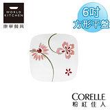 (任選)【美國康寧 CORELLE】粉紅佳人方型麵包奶油盤(早餐.點心盤)