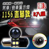 【車的LED】1156-直腳款12W魚眼(白光12V雙入組) 煞車/倒車警示燈