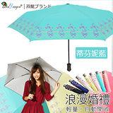 【雙龍牌】美型輕巧。浪漫婚禮自動開收三折傘(蒂芬妮藍下標區)-蕾絲蝴蝶結.抗UV防風晴雨傘B6061F