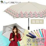 【雙龍牌】美型輕巧。浪漫婚禮自動開收三折傘(氣質米下標區)-蕾絲蝴蝶結.抗UV防風晴雨傘B6061F