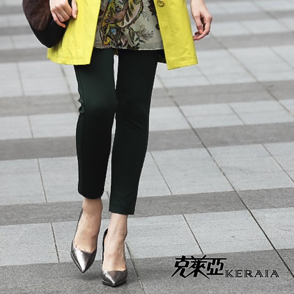 【克萊亞KERAIA】緊緻曲線合身彈力長褲