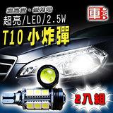 【車用LED】T10款~T15款 7.5W超亮 倒車燈 魚眼 (12V雙入組) 白光