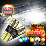 【車的LED】 4014高亮版 24SMD T10 款 (兩入組)