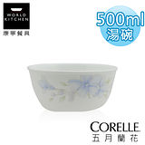 (任選)【美國康寧 CORELLE】五月蘭花900m拉l麵碗