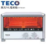 ▼東元TECO 14L自動移出式電烤箱XYFYB1401