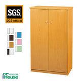 IHouse-環保塑鋼雙門鞋櫃 8色任選