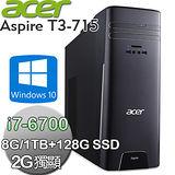 acer宏碁 Aspire T3-715 【四核獨顯】Intel i7-6700四核心 2G獨顯Win10電腦(AT3-715 CI7-6700)-加贈全家禮卷五百+智慧感測多色溫檯燈