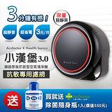 (買就送 除菌隨身瓶) 韓國Health Banco 小漢堡 3.0 抗敏型 空氣清淨機(極靜黑)