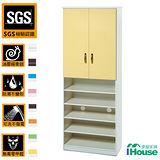 IHouse-環保塑鋼緩衝半開雙門鞋櫃 (SGS認證 緩衝後紐) 8色任選
