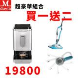 Mdovia Bussola V2 Plus 可濃度記憶 全自動義式咖啡機