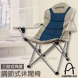 【Camping Ace】太陽神 加厚加粗三段可調式豪華高背休閒椅(耐重100kg).折疊椅.太師椅.帳蓬導演椅.適露營/ARC-813R 靛藍