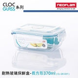NEOFLAM CLOC耐熱微波烤箱玻璃保鮮盒-370ML(長方型)