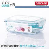 NEOFLAM CLOC耐熱微波烤箱玻璃保鮮盒-1000ML(長方型)