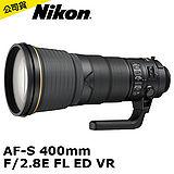 Nikon AF-S 400mm F2.8E FL ED VR (公司貨)
