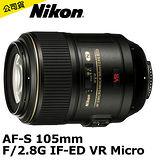 Nikon AF-S 105mm F2.8G Micro IF-ED VR (公司貨)