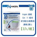 Hagen赫根 Cat it貓用-鮮淨 飲水機專用濾棉組(55601) *2包組 (L122D04-1)