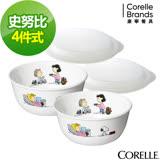 CORELLE康寧 SNOOPY幸福時光4件式餐碗組-D01